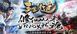 《三生问道》评测:燃战修仙