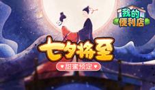 化身牛郎织女《我的便利店》七夕活动8月19日开启