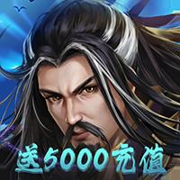 大战英雄(送5000充值)