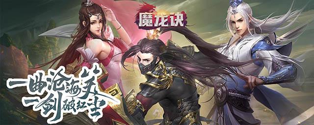 《魔龙诀(仙梦奇缘)》游戏简介&上线福利
